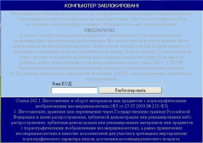 Послать код на номер порно фото 32-799