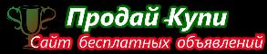 Сайт бесплатных объявлений Продай-Купи